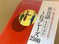 『英会話ネイティブの1行フレーズ2500』(デイビッド・セイン著、青春出版社刊)