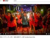「【TDC】バブリーダンスPV 登美丘高校ダンス部 Tomioka Dance Club」(「YouTube」より)