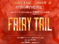 舞台『FAIRY TAIL』公式サイトより。