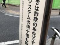 歌舞伎町・黒人キャッチの強引な勧誘に逆らってみた結果