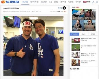 韓国で物議を呼んだマエケンの画像(※画像は韓国のネットコミュニティサイト「MLBPARK」より)