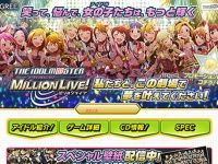 『THE IDOLM@STER MILLION LIVE!』』公式サイトより。
