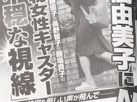 「女性セブン」6月28日号(小学館)