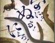 07.18[土]~08.31[月] / 東京都 / すみだ水族館