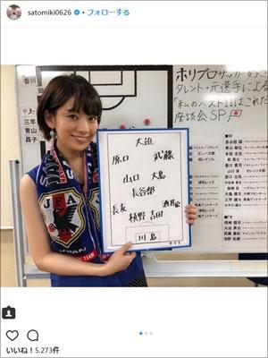 佐藤美希 公式インスタグラム(@satomiki0626)より