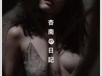 ※イメージ画像:今野杏南Twitter(@https://twitter.com/konno_anna)より