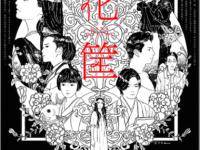 大林監督『花筐/HANAGATAMI』(公式サイトより)