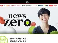 日本テレビ『news zero』公式サイトより