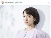 吉岡里帆の公式インスタグラム(@riho_yoshioka)より