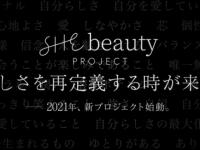 フルオンラインのトータル美容プロデュースサービス「SHEbeauty」が始動