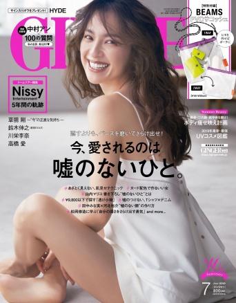 『GINGER』7月号(幻冬舎)の表紙を飾った中村アン