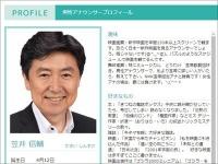 フジテレビアナウンサー公式サイト「アナマガ」より