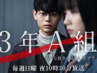 日本テレビ『3年A組』