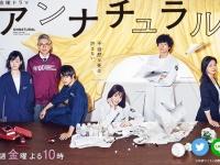 「金曜ドラマ『アンナチュラル』|TBSテレビ」より