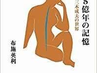 画像は、『人体 5億年の記憶: 解剖学者・三木成夫の世界』海鳴社
