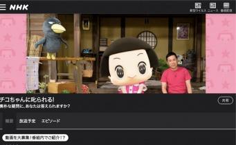 『チコちゃんに叱られる!』NHK公式サイトより