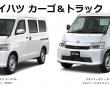 ダイハツが、新型商用車となる「グランマックスカーゴ&トラック」を販売開始に
