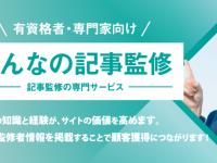 株式会社サイトクリエーションのプレスリリース画像