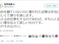 松井玲奈のTwitter(@renampme)より