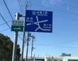 何かに見える...(画像は車で駆け回る旅人(japanexpwy