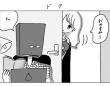 偏愛カップルの日常【第2話】
