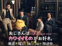 ※画像は日本テレビ『おじさんはカワイイものがお好き。』番組公式ホームページより