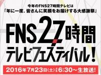 ※イメージ画像:『FNS27時間テレビフェスティバル!』公式サイトより