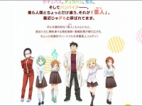 TVアニメ『亜人ちゃんは語りたい』公式サイトより。