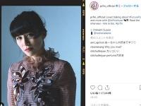 Perfume公式Instagramより