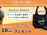 株式会社syushuのプレスリリース画像