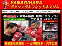 「YANAGIHARAボクシング&フィットネスジム」公式サイトより