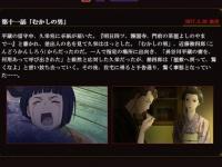 TVアニメ『鬼平』公式サイトより。