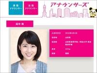 テレビ朝日アナウンサーズオフィシャルサイトより