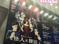 舞台『怪人と探偵』