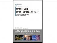 『日本政策投資銀行 Business Research 観光DMO設計・運営のポイント――DMOで追求する真の観光振興とその先にある地域活性化』(ダイヤモンド社刊)