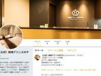 「田端プリンスホテル公式ツイッター」より
