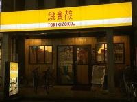 「鳥貴族」東久留米店(「Wikipedia」より)