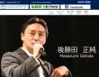 「後藤田正純公式サイト」より