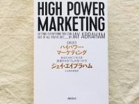 『新訳 ハイパワー・マーケティング あなたのビジネスを加速させる「力」の見つけ方』(ジェイ・エイブラハム著、小山竜央監修、KADOKAWA刊)