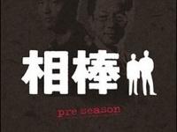 ※画像:「相棒 pre season DVD-BOX」ワーナー・ホーム・ビデオ