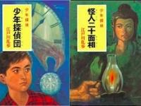 江戸川乱歩は1965年7月28日、くも膜下出血で死去