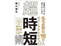 『仕事の「ムダ」が必ずなくなる 超時短術』(日経BP刊)