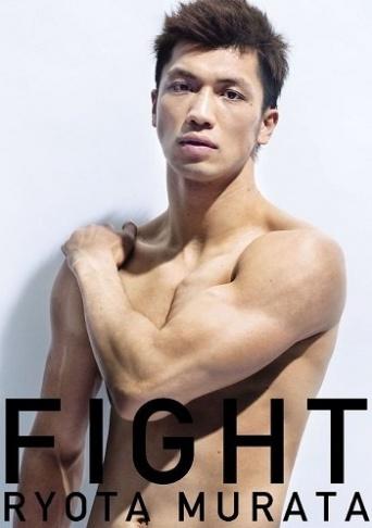 画像は、『プロボクサー 村田諒太フォトブック FIGHT』(マガジンハウス)