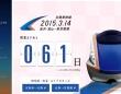 北陸新幹線スペシャルサイトより