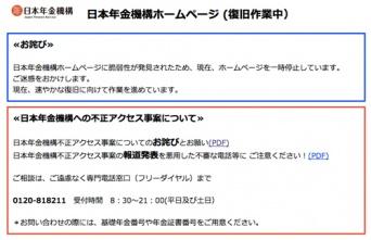 一時的に停止中の日本年金機構のホームページ