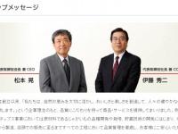 松本晃会長兼CEO(左)と伊藤秀二社長兼COO(「カルビー HP」より)