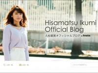 ※イメージ画像:「久松郁実オフィシャルブログ」より