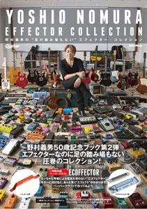 """『野村義男の""""足の踏み場もない""""エフェクター・コレクション』( リットーミュージック)"""