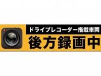 Exproud製 後方録画中 リアルS ステッカー シール 14x3.5cm Sサイズ ドライブレコーダー搭載車両 嫌がらせ接近抑止S(「Amazon HP」より)