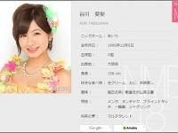 ※イメージ画像:NMB48公式サイト内、谷川愛梨プロフィールより